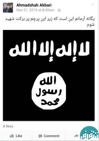 آرزوی داعشی پارسی زبان +عکس