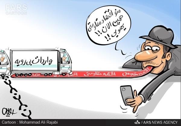 منو اقتصاد مقاومتی...همین الان یهویی!/کاریکاتور