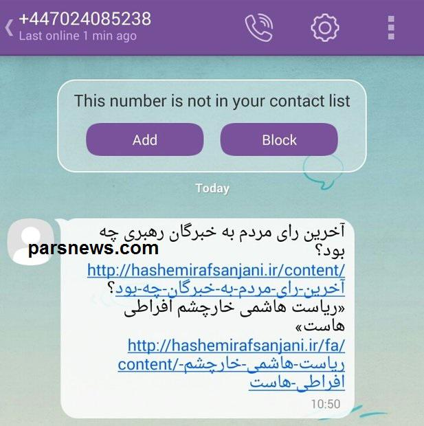 تبلیغات وایبری رفسنجانی برای خبرگان +عکس