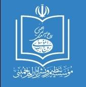 رسالت فراموششده مؤسسه نشر آثار امام(ره)!