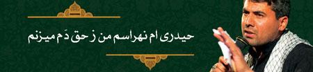 دانلود مداحی انقلابی از مصطفی میرزایی