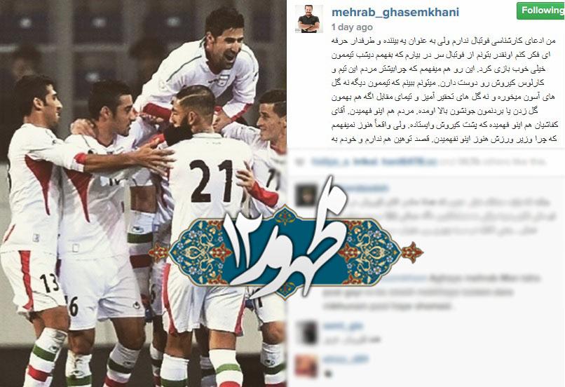 حمله مهراب قاسم خانی به وزیر ورزش!/کفاشیان هم فهمید اما شما نفهمیدید