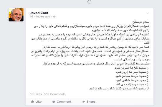 محمدجواد ظریف پیام منتسب به خودش را در شبکه های اجتماعی تکذیب کرد