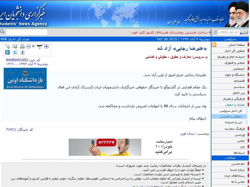 رپرتاژ خبرگزاری وابسته به دولت برای یک مجرم فتنهگر + عکس