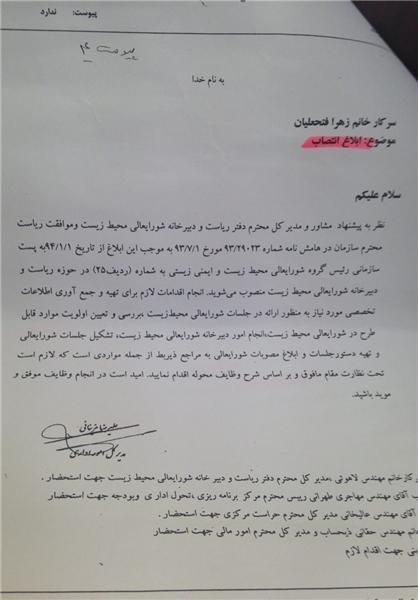 سوءمدیریت خانم معصومه ابتکار افشا شد!+سند