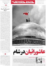 شماره جدید هفتهنامه خط حزبالله منتشر شد