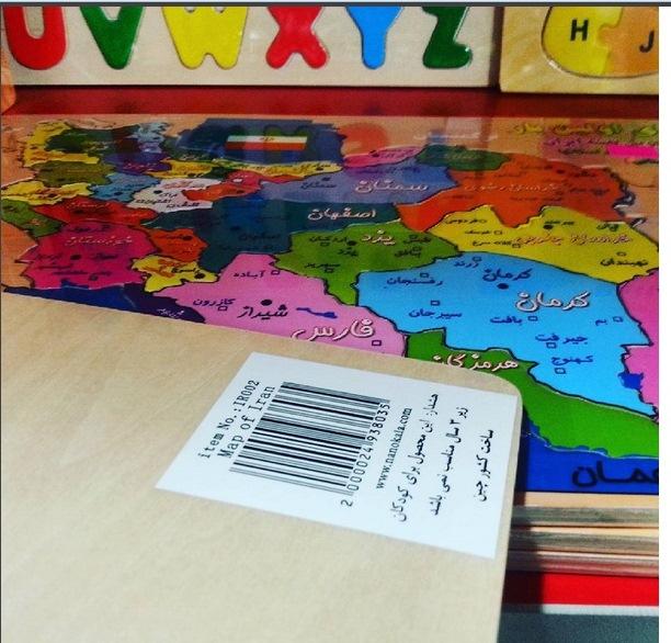 نقشه ایران ساخت چین + عکس