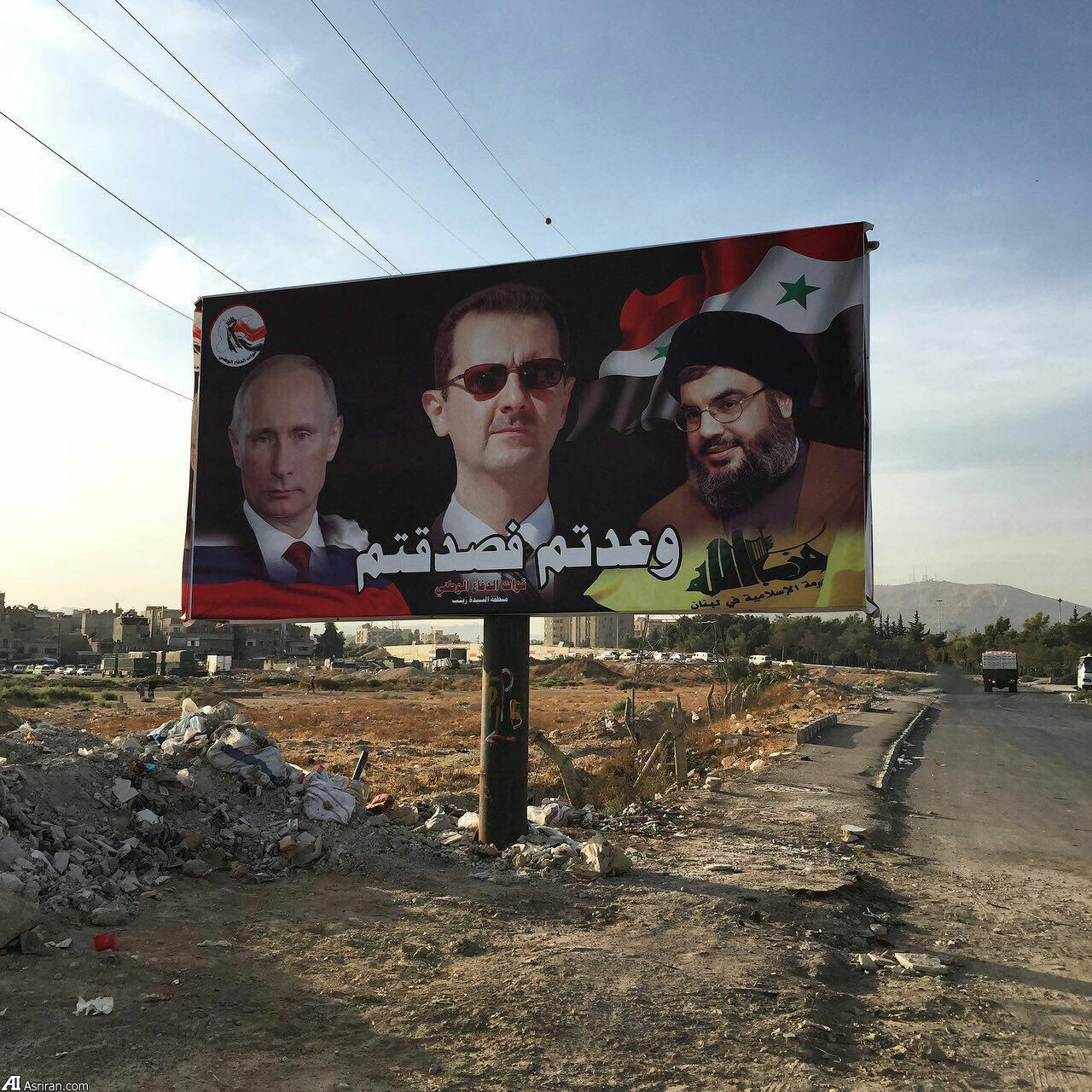 بلیبورد پوتین و اسد و نصرالله در سوریه + عکس