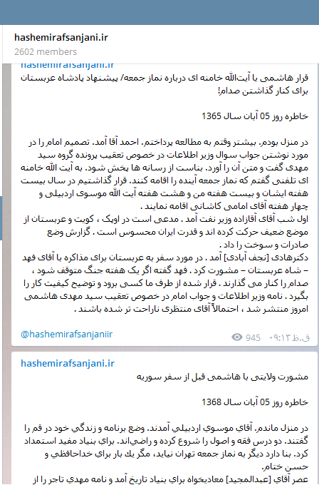 کانال خاطرات تلگرام حاج آقا راه اندازی شد!+عکس