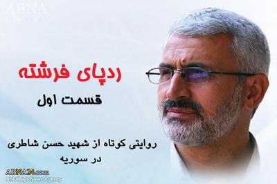 روایتی کوتاه از شهید حسن شاطری در سوریه/فیلم