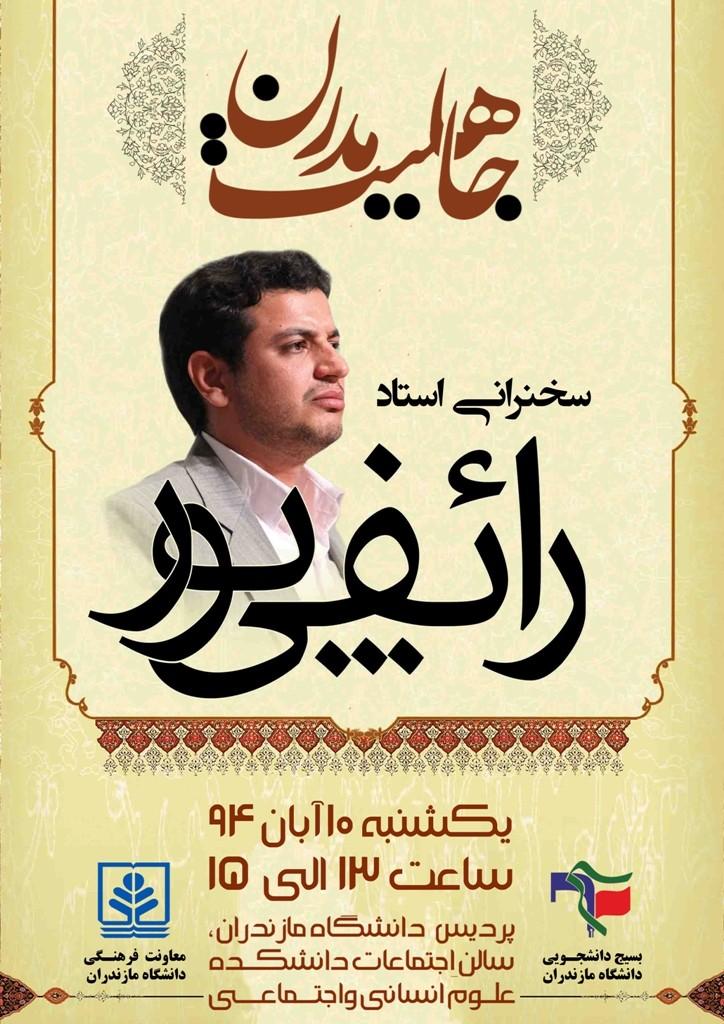 استاد رائفی پور در دانشگاه مازندران سخنرانی خواهد کرد