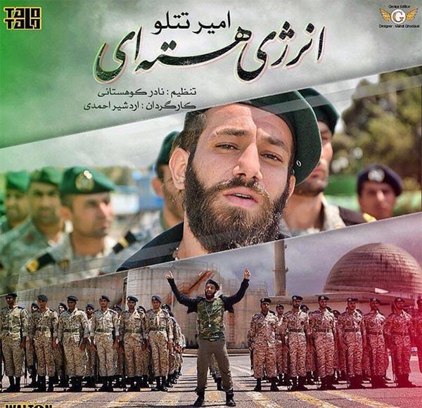 آیا تتلو هم می تواند سرباز اسلام باشد؟!