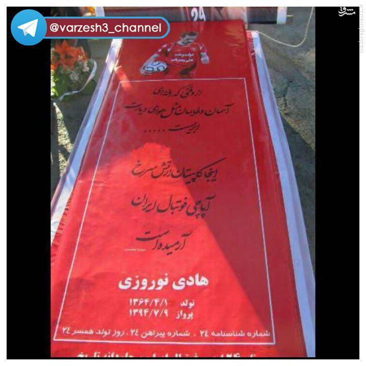 قبر زنده یاد هادی نوروزی