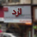 حمله اسامی لاتین به سر در فروشگاه های رشت!+تصاویر