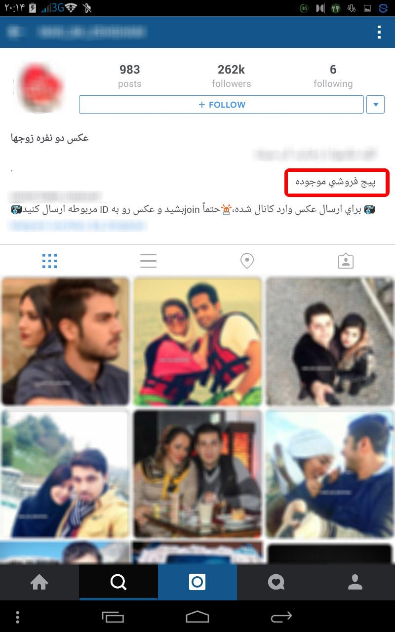 به ناموس مردان ایرانی رای دهید و امتیاز کسب کنید!+عکس