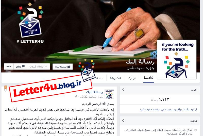 متن نامه مقام معظم رهبری به جوانان غربی از فیسبوک حذف شد!