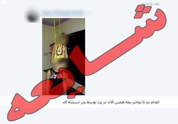 اعدام دختران یزدی شایعه است !