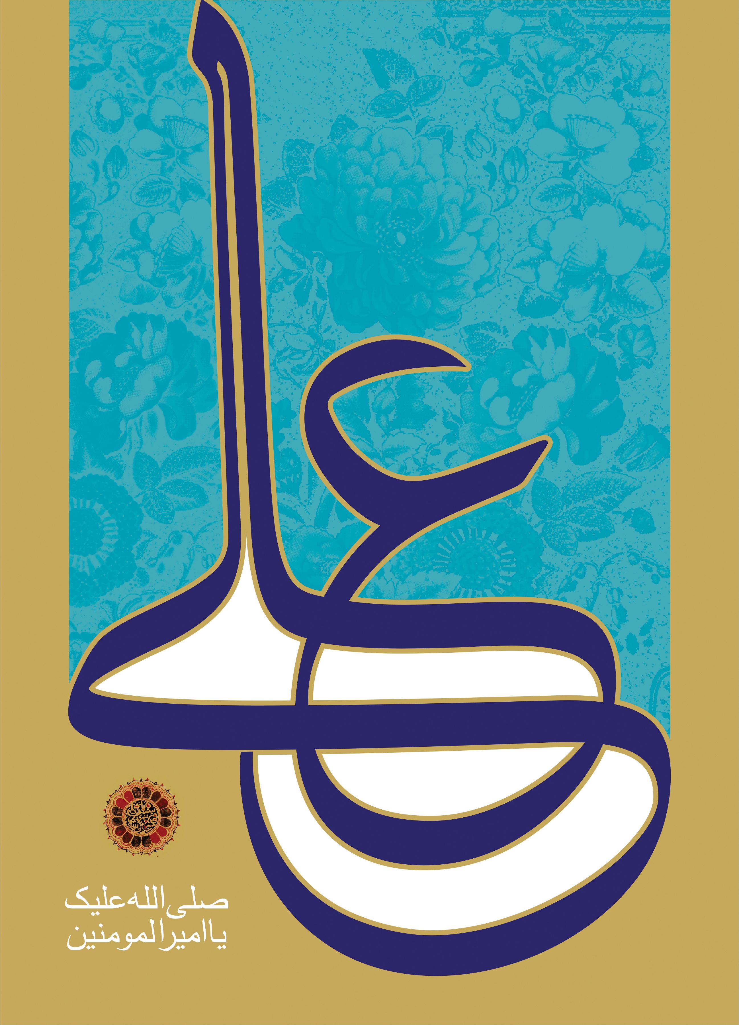 تصاویر پوستر ولادت امام علی و روز پدر