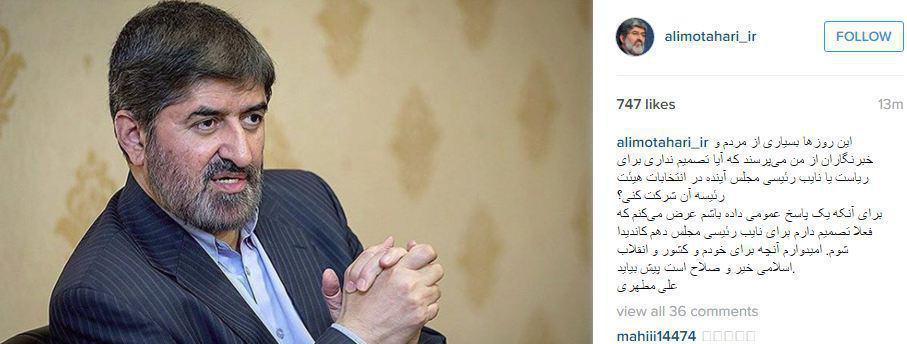 مطهری آمادگی خود را برای نایب رئیسی مجلس اعلام کرد