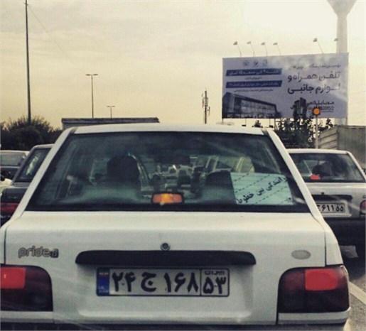 تشکیل یک کمپین اجتماعی برای کاهش ترافیک+تصاویر