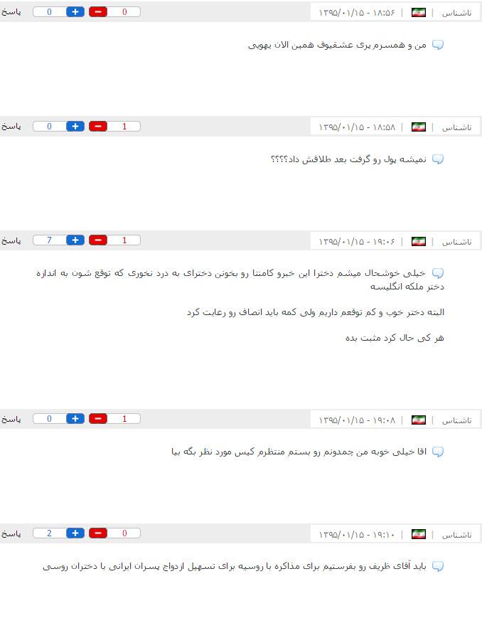 تب طنز کاربران ایرانی بعد از شنیدن ازدواج با دختران روسی