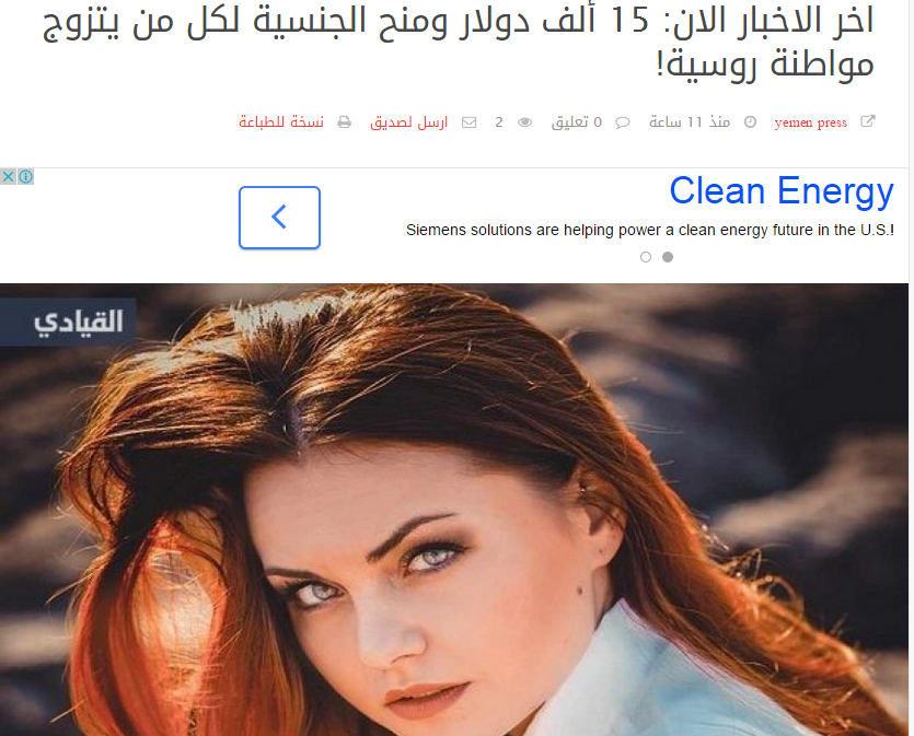 مردان عرب هم برای ازدواج با روس ها وسوسه شدند