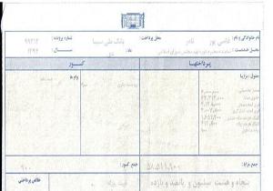 فیش حقوقی یک نماینده مجلس+عکس