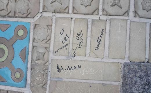 تئاتر شهر در محاصره معتادان و خرابکاران!!+تصاویر
