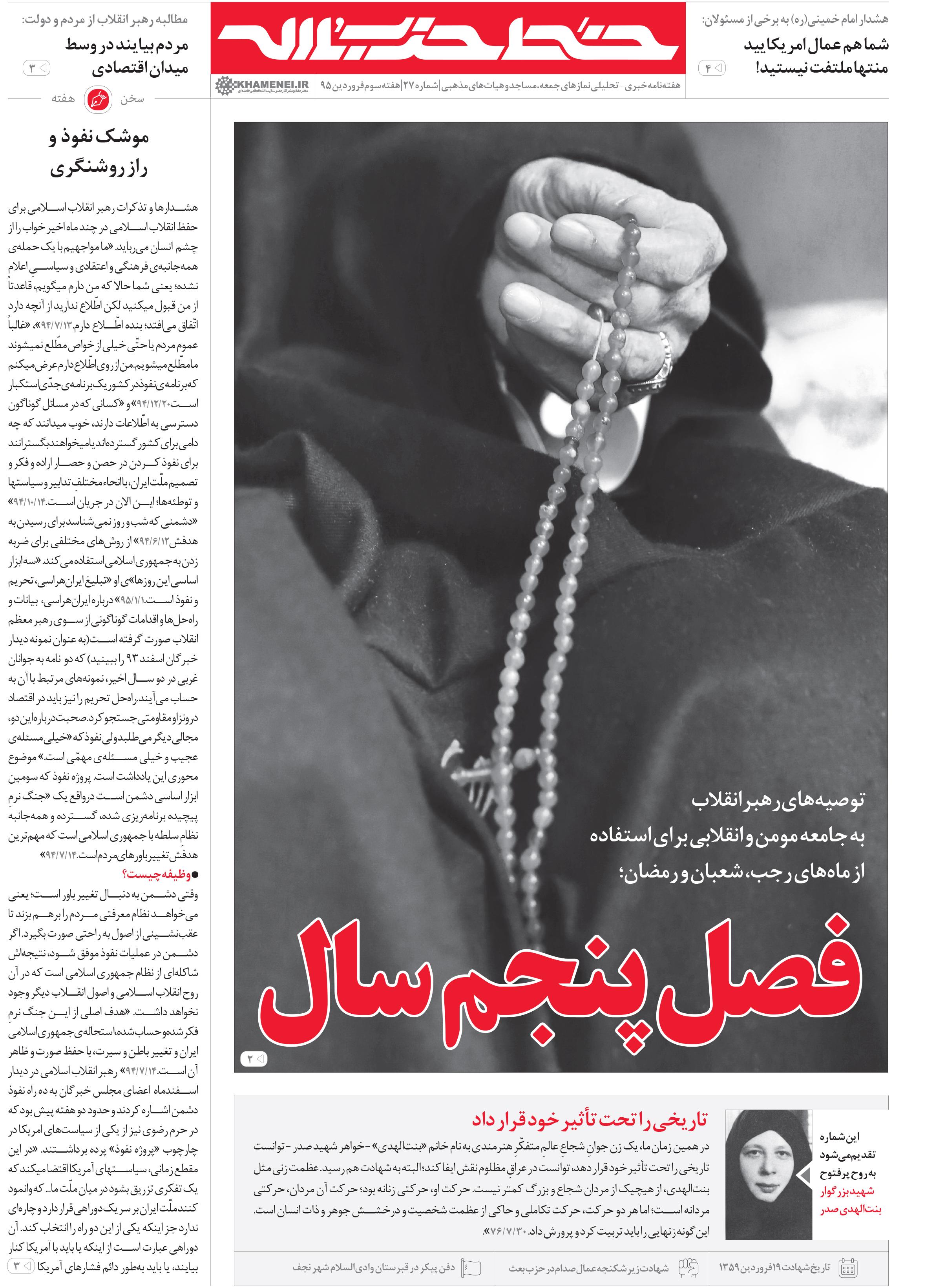 بیست و هفتمین شماره خط حزب الله در «فصل پنجم سال»