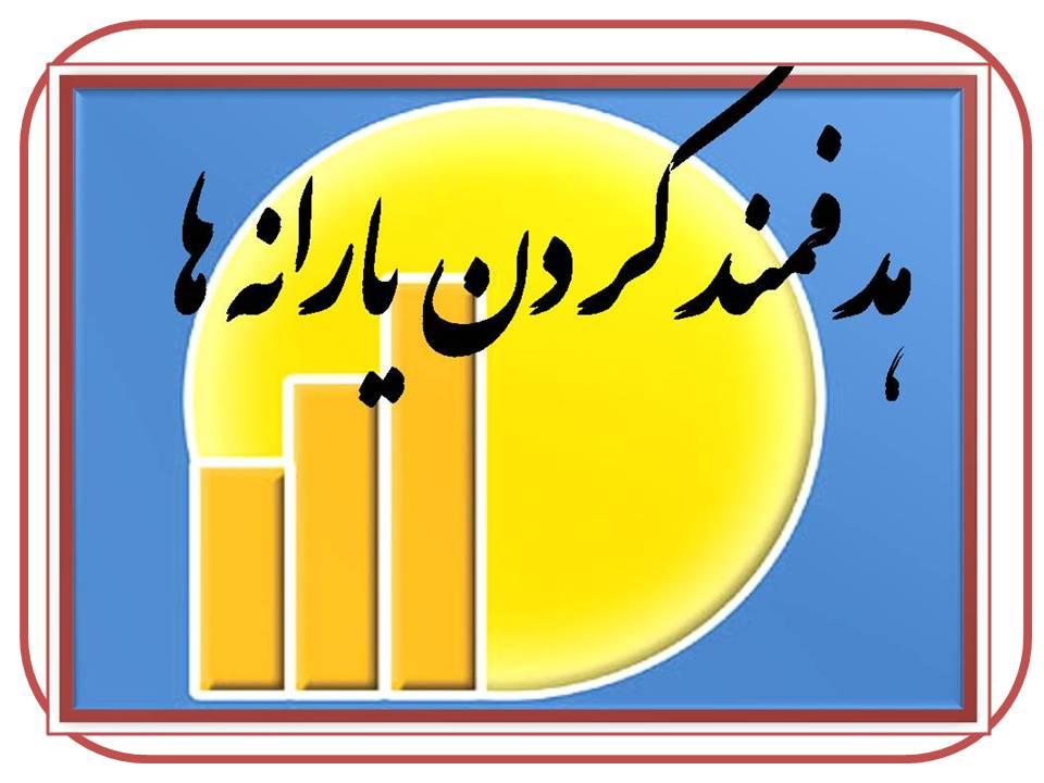 سایت رسیدگی به شکایت و حذف یارانهها - yaraneh10.ir