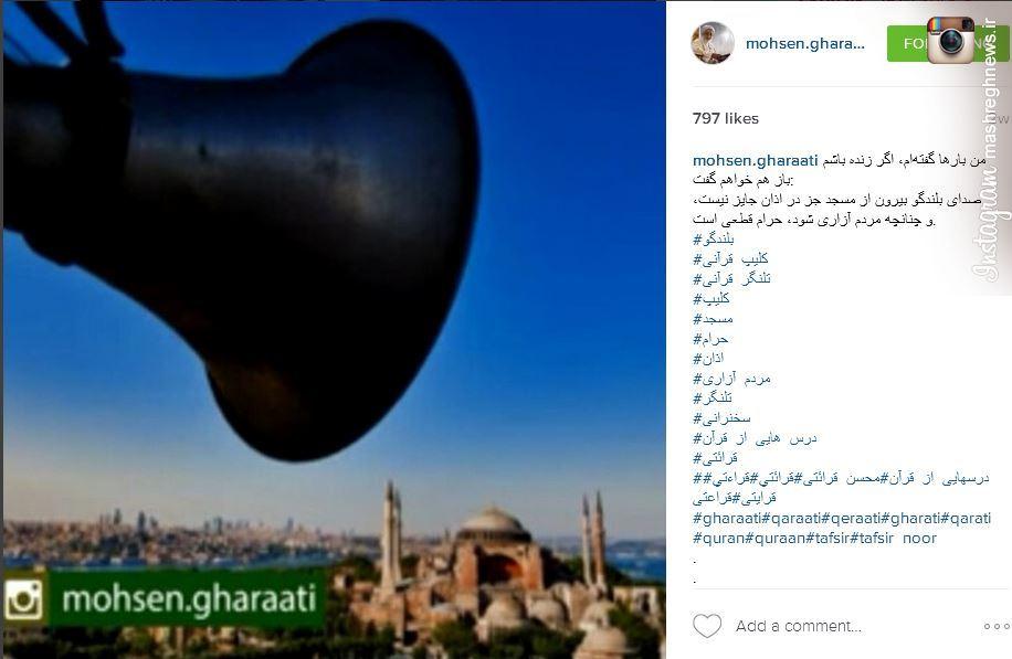 قرائتی:صدای بلندگوی مسجد اگر اذیت کند ، حرام قطعی است