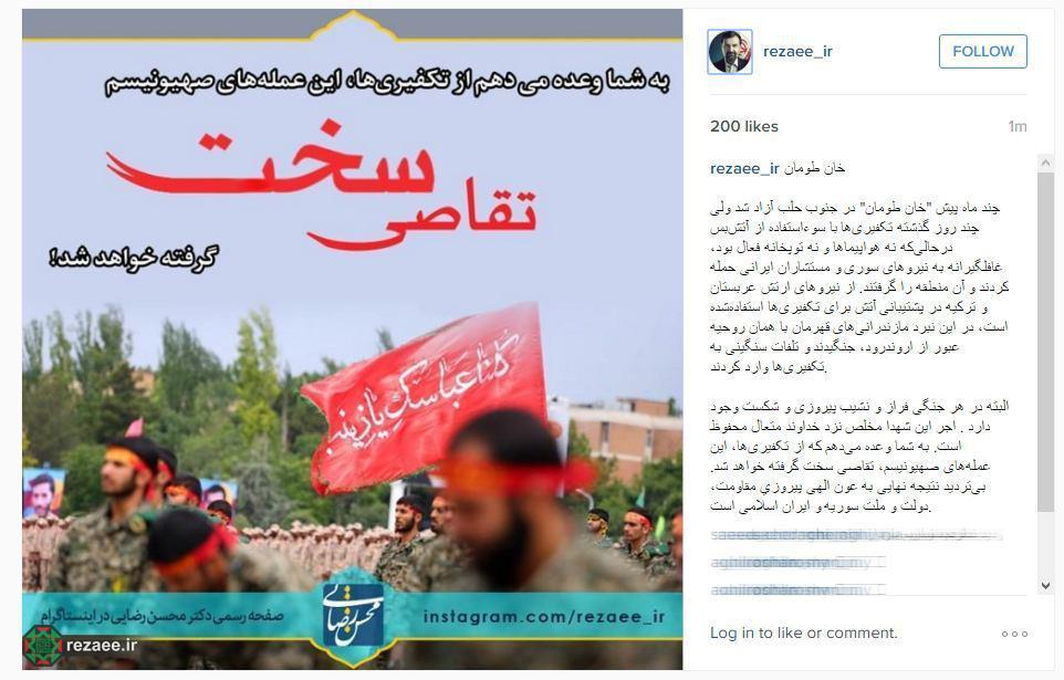 محسن رضایی رسماً داعش را تهدید کرد!+عکس