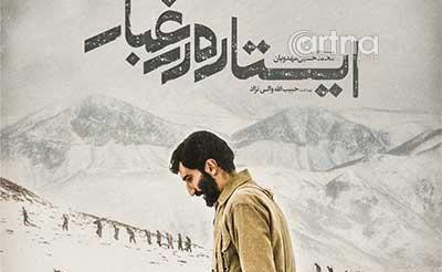 اکران فیلمهای جدید سینما از روز چهارشنبه