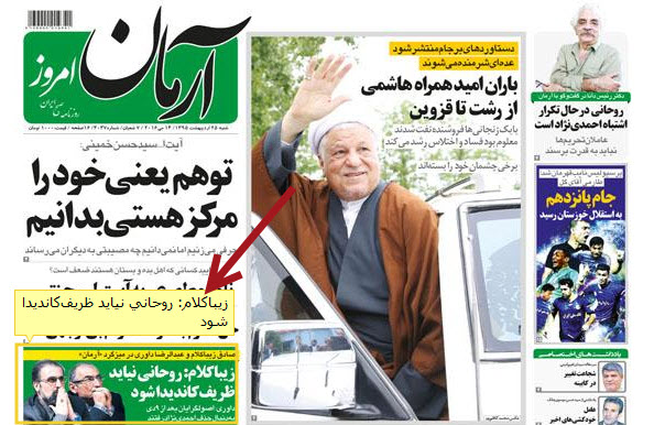 پروژه عبور از روحانی در روزنامه خانوادگی آیت ا... کلید خورد/عکس