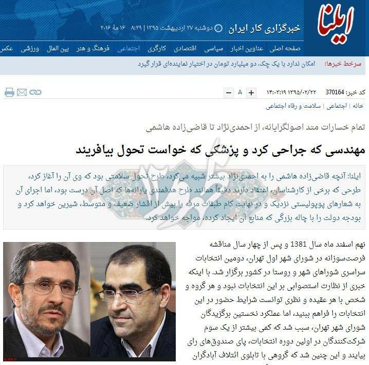 حمله توهینآمیز خبرگزاری اصلاح طلب 'ایلنا' علیه وزیر بهداشت!