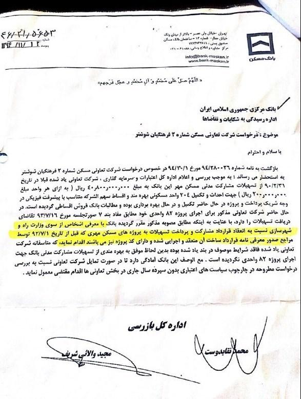 انتشار اسناد سنگاندازی بانک مسکن برای مسکن مهر!