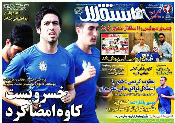 روزنامه استقلال جوان کاپیتانهای استقلال را رونمایی کرد!