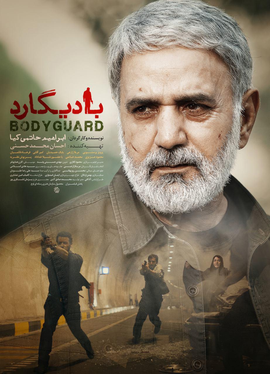 اکران فیلم بادیگارد در استرالیا