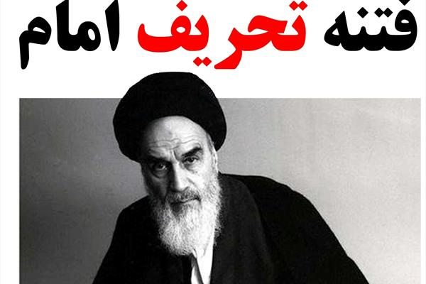 ادعای بی بی سی در آستانه سالگرد بنیانگذار کبیر انقلاب اسلامی