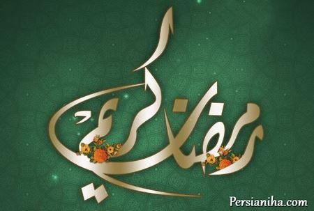 متن اس ام اس تبریک ماه رمضان 95