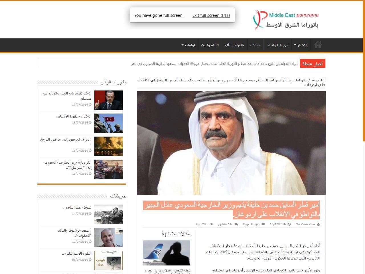 همدستی وزیرخارجه عربستان با کودتاچیان در ترکیه