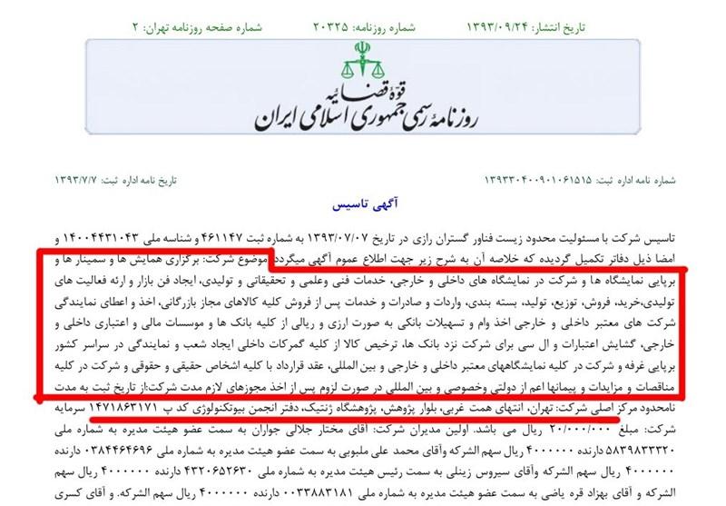 کشت انبوه محصولات تراریخته در ایران کلید زده شد!