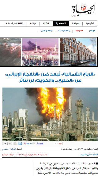 عربستان به آتشسوزی پتروشیمی ماهشهر واکنش  نشان داد