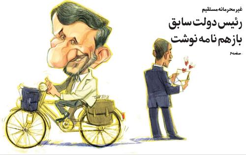 نامه احمدی نژاد به اوباما / تکرار یک عمل بی یا با فایده؟!