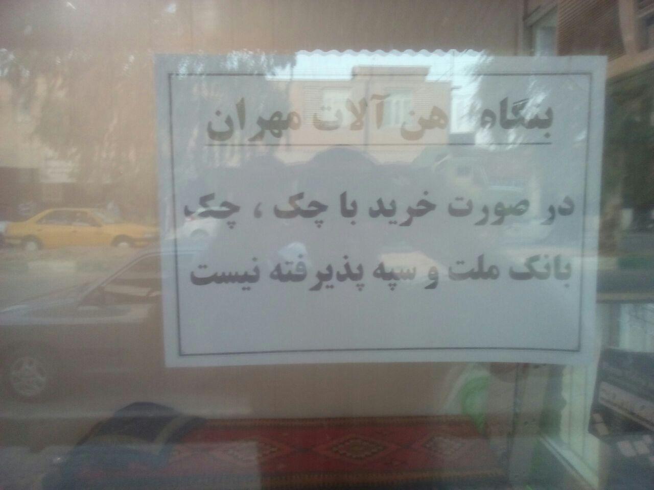 یک بنگاه آهن آلات بانک ملت و سپه را تحریم کرد! + عکس