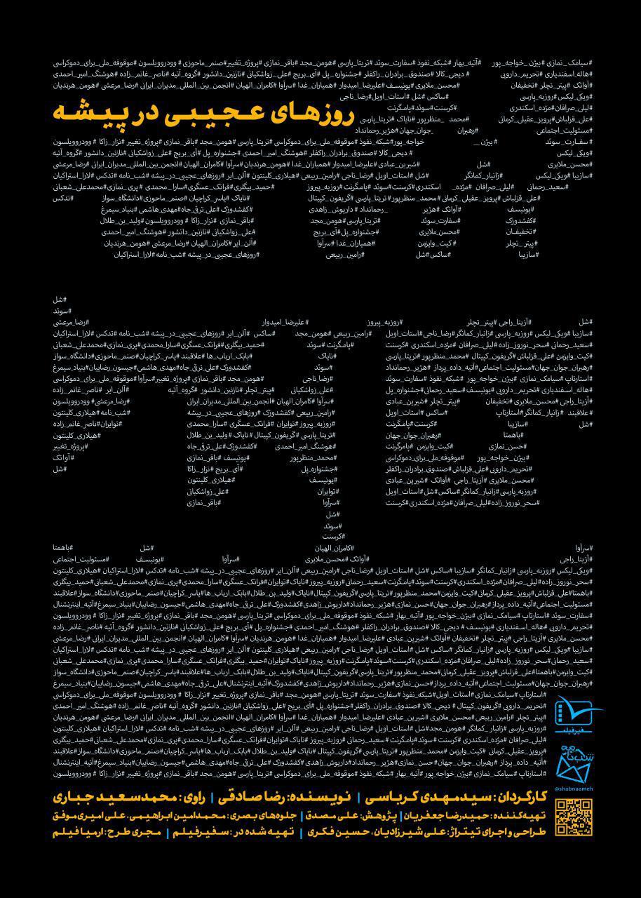 دانلود فیلم مستند جنجالی شبنامه