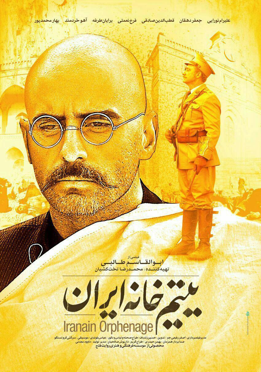 صحبتهای استاد رائفیپور درباره فیلم سینمایی یتیم خانه ایران