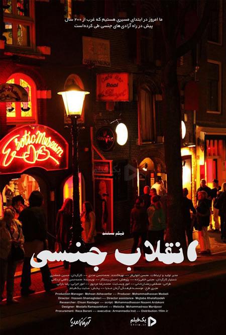 دانلود مستند انقلاب جنسی حسین شمقدری